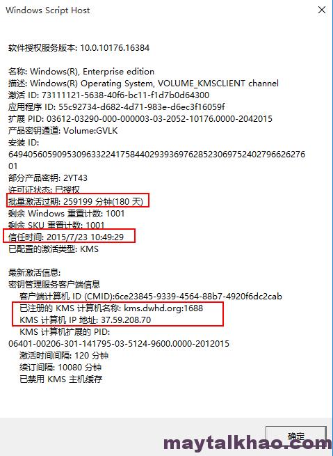 KMS_server2015_07_23_10_50_03